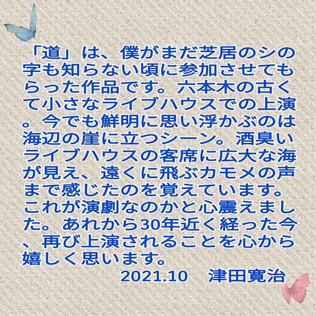 俳優 津田寛治さんから応援コメント